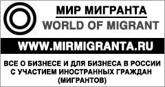 Мир мигранта