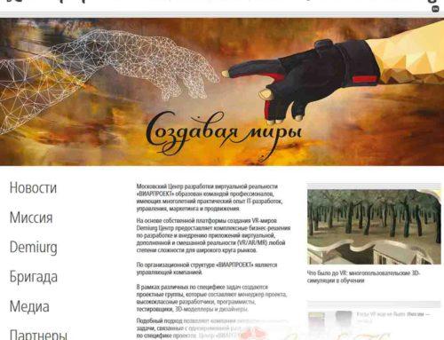Центр разработки виртуальной реальности «ВИАРПРОЕКТ»