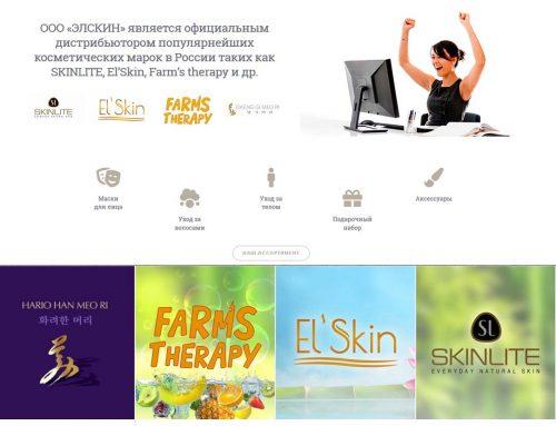 Торговая компания «ELSKIN»
