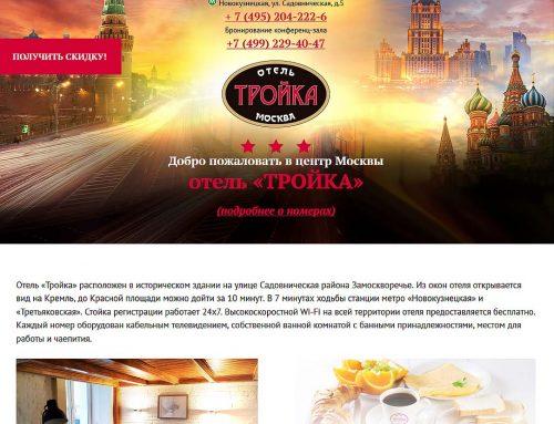 Отель «ТРОЙКА»