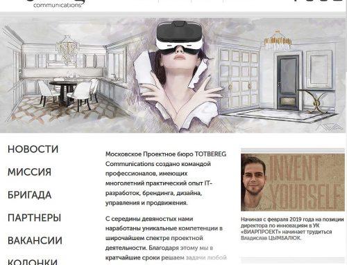 Сайт проектного бюро «TOTBEREG Сommunications»