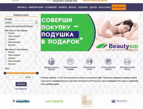 Интернет-магазин МАТРАСЫ & КРОВАТИ