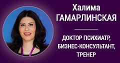Доктор Халима Гамарлинская