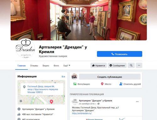 Артгалерея «ДРЕЗДЕН» возле Кремля