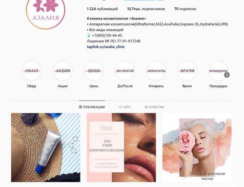 Клиника косметологии «Азалия»