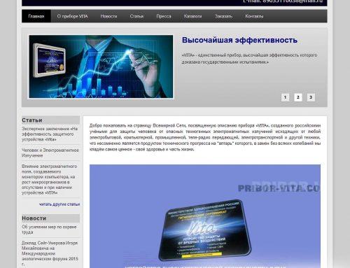 Устройство биоэнергетической защиты «VITA»