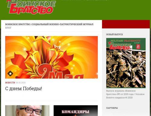 Военно-патриотический журнал «Воинское братство»