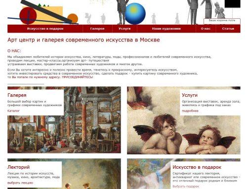 Галерея современного искусства «ARTIMEX»