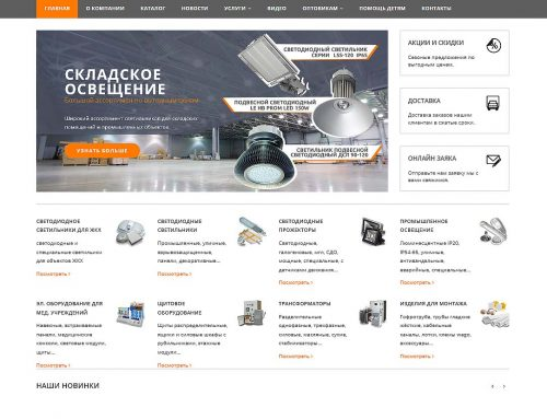 Светотехническое оборудование «Диопром»