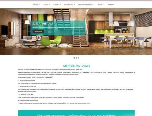 Любая мебель на заказ — компания «COMMODE»