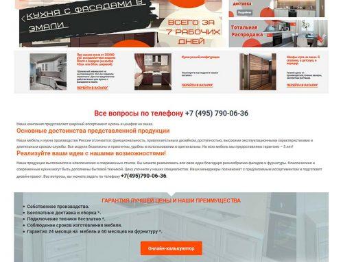 Кухни и шкафы на заказ «ТВИСТ-МЕБЕЛЬ»